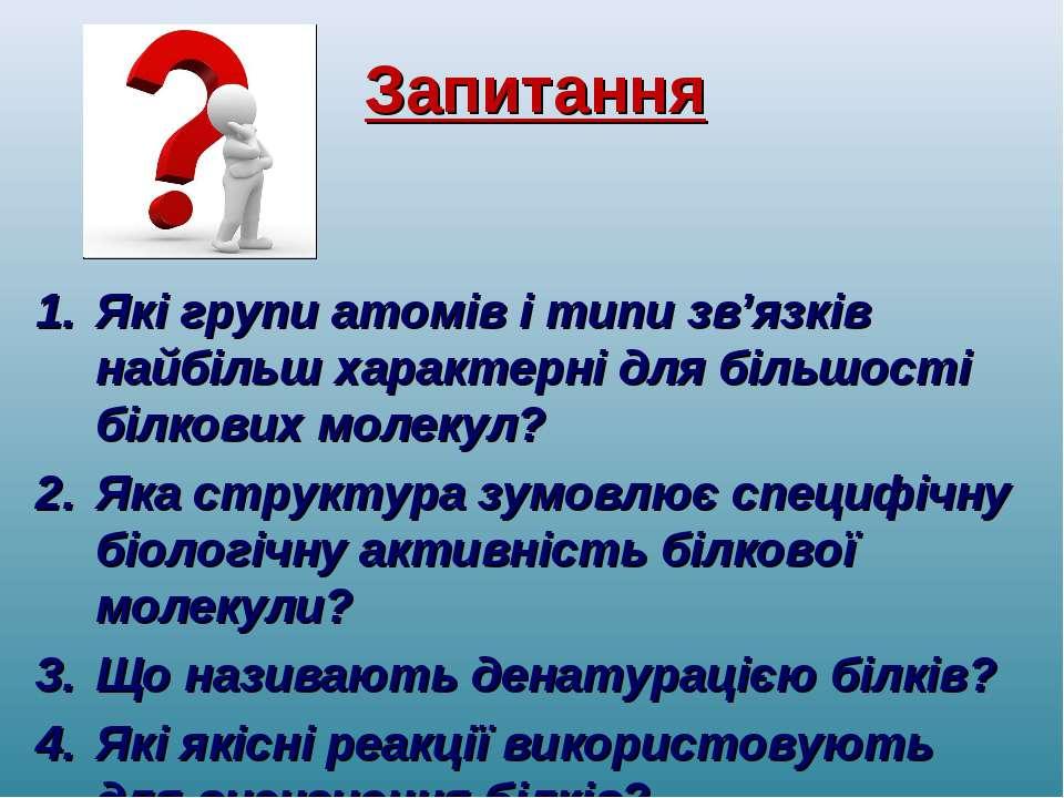 Запитання Які групи атомів і типи зв'язків найбільш характерні для більшості ...