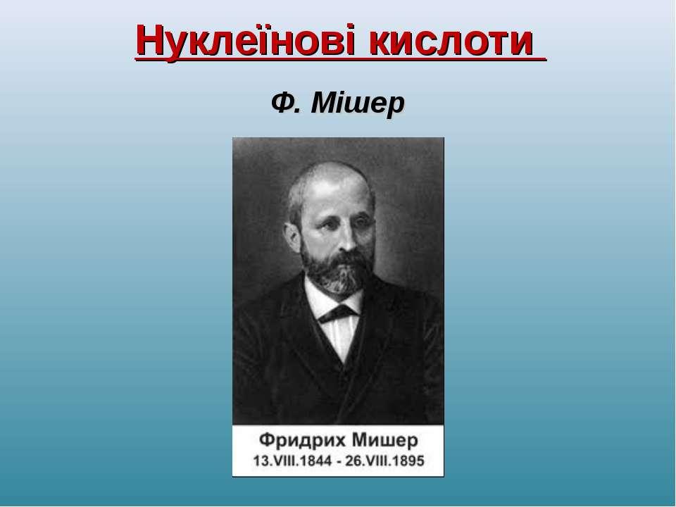 Ф. Мішер Нуклеїнові кислоти
