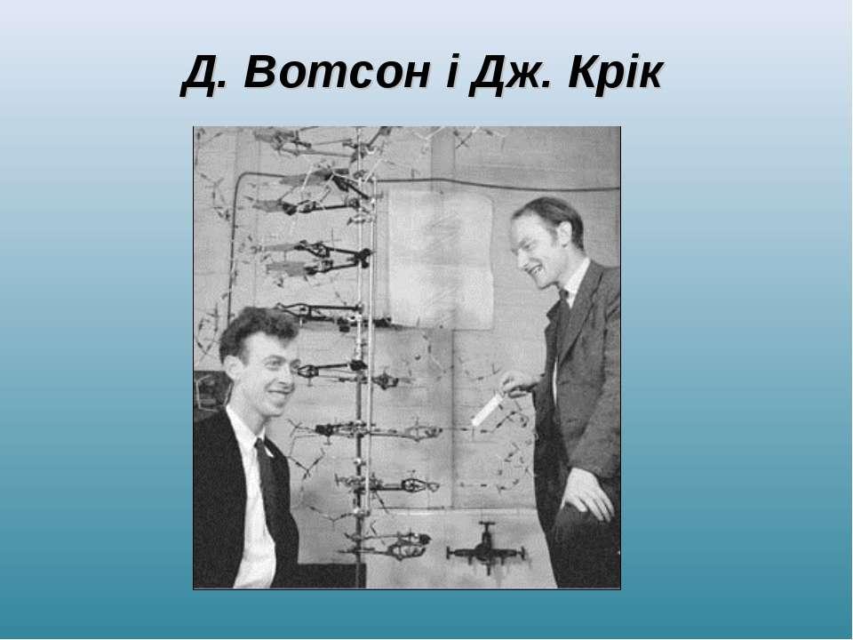 Д. Вотсон і Дж. Крік