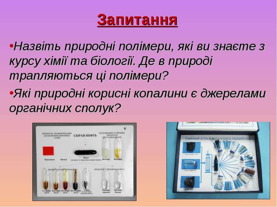 Запитання Назвіть природні полімери, які ви знаєте з курсу хімії та біології....