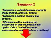 Завдання 2 Запишіть по одній формулі сполук із класу алканів, алкенів і алкін...