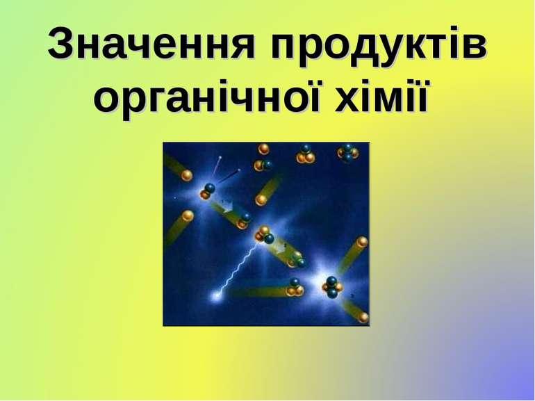 Значення продуктів органічної хімії