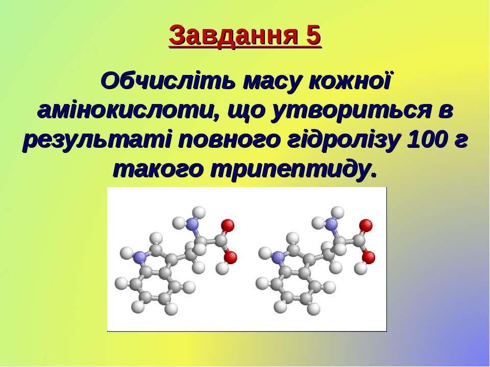 Завдання 5 Обчисліть масу кожної амінокислоти, що утвориться в результаті пов...