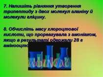 7. Напишіть рівняння утворення трипептиду з двох молекул аланіну й молекули г...