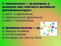 5. Амінокислоти — це речовини, у молекулах яких одночасно містяться функціона...