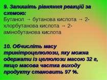 9. Запишіть рівняння реакцій за схемою: Бутанол → бутанова кислота → 2-хлорбу...