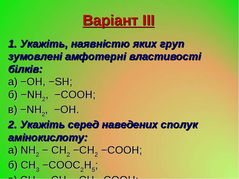 Варіант ІІІ 1. Укажіть, наявністю яких груп зумовлені амфотерні властивості б...