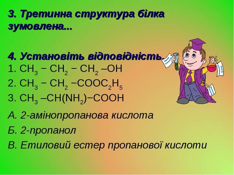 3. Третинна структура білка зумовлена... 4. Установіть відповідність. 1. CH3 ...