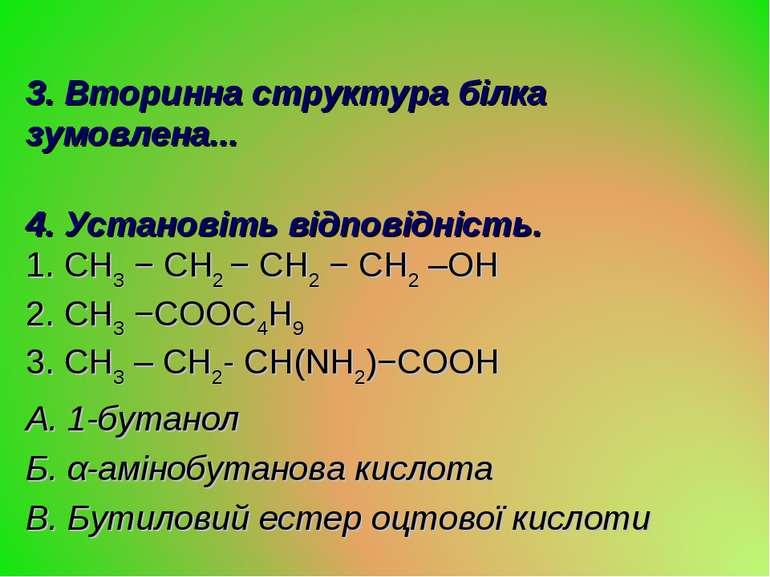 3. Вторинна структура білка зумовлена... 4. Установіть відповідність. 1. CH3 ...