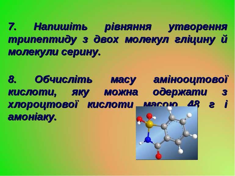 7. Напишіть рівняння утворення трипептиду з двох молекул гліцину й молекули с...