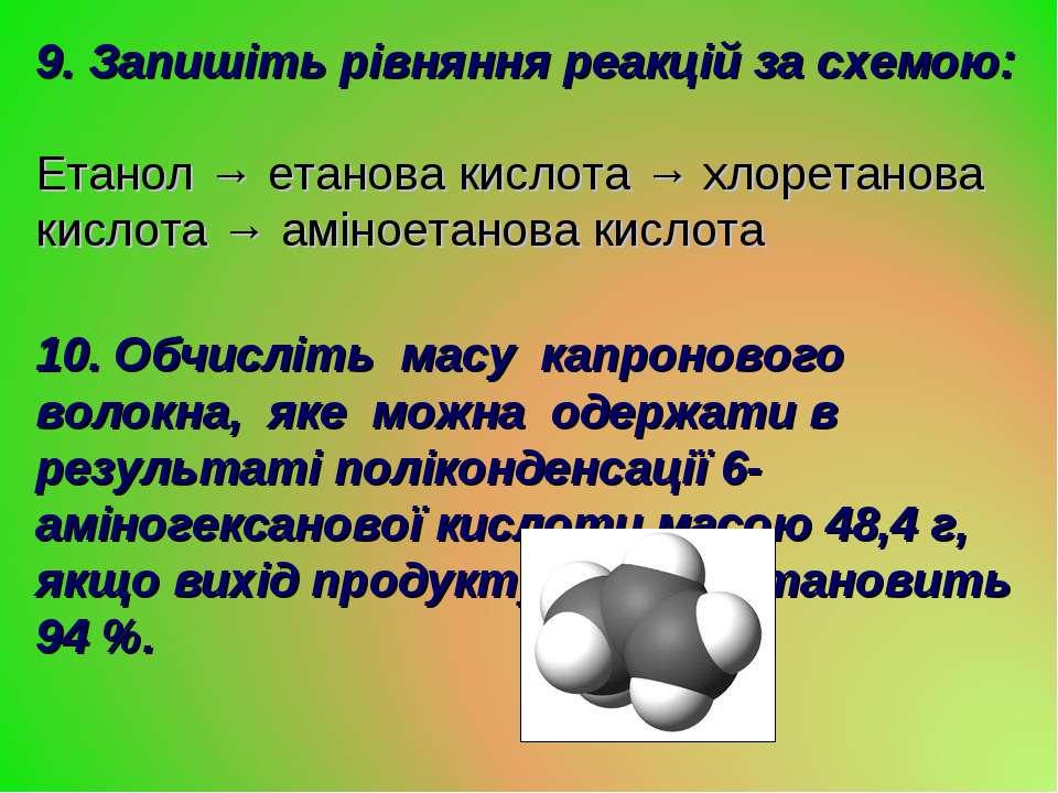 9. Запишіть рівняння реакцій за схемою: Етанол → етанова кислота → хлоретанов...