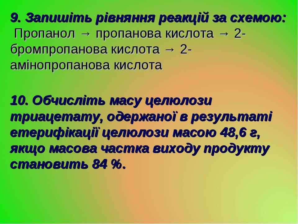 9. Запишіть рівняння реакцій за схемою: Пропанол → пропанова кислота → 2-бром...
