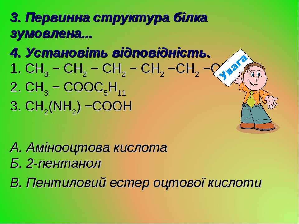 3. Первинна структура білка зумовлена... 4. Установіть відповідність. 1. CH3 ...