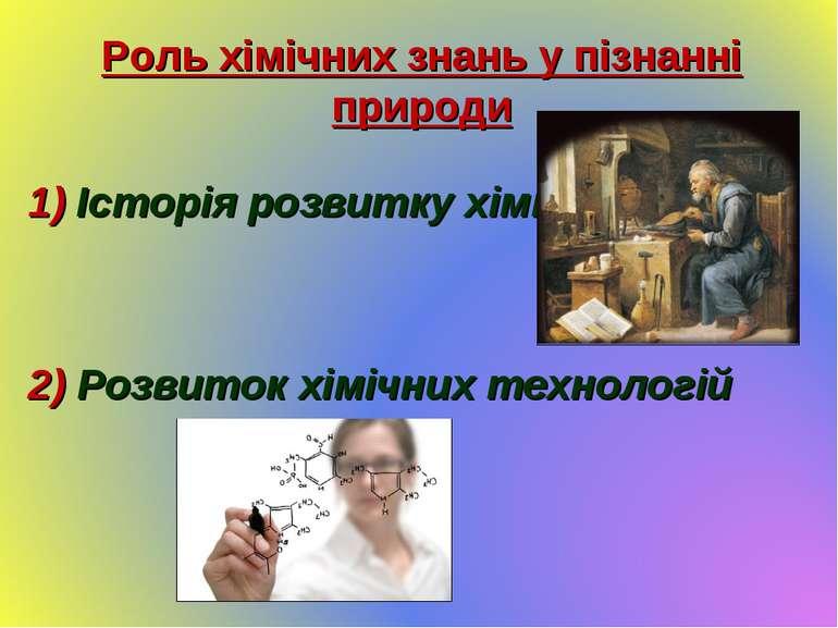 Роль хімічних знань у пізнанні природи 1) Історія розвитку хімії 2) Розвиток ...