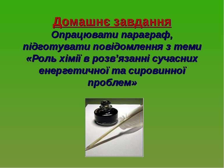 Домашнє завдання Опрацювати параграф, підготувати повідомлення з теми «Роль х...
