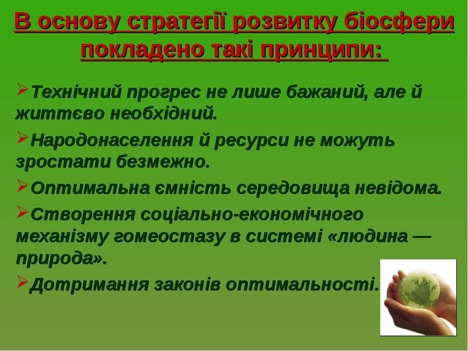 В основу стратегії розвитку біосфери покладено такі принципи: Технічний прогр...