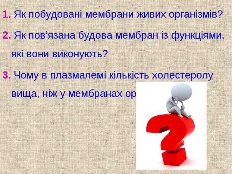 1. Як побудовані мембрани живих організмів? 2. Як пов'язана будова мембран із...