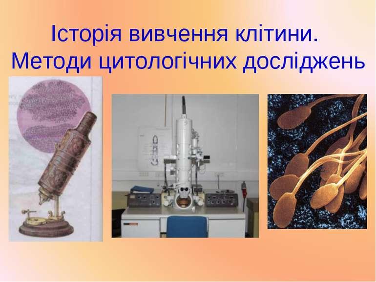 Історія вивчення клітини. Методи цитологічних досліджень