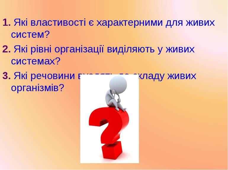 1. Які властивості є характерними для живих систем? 2. Які рівні організації ...