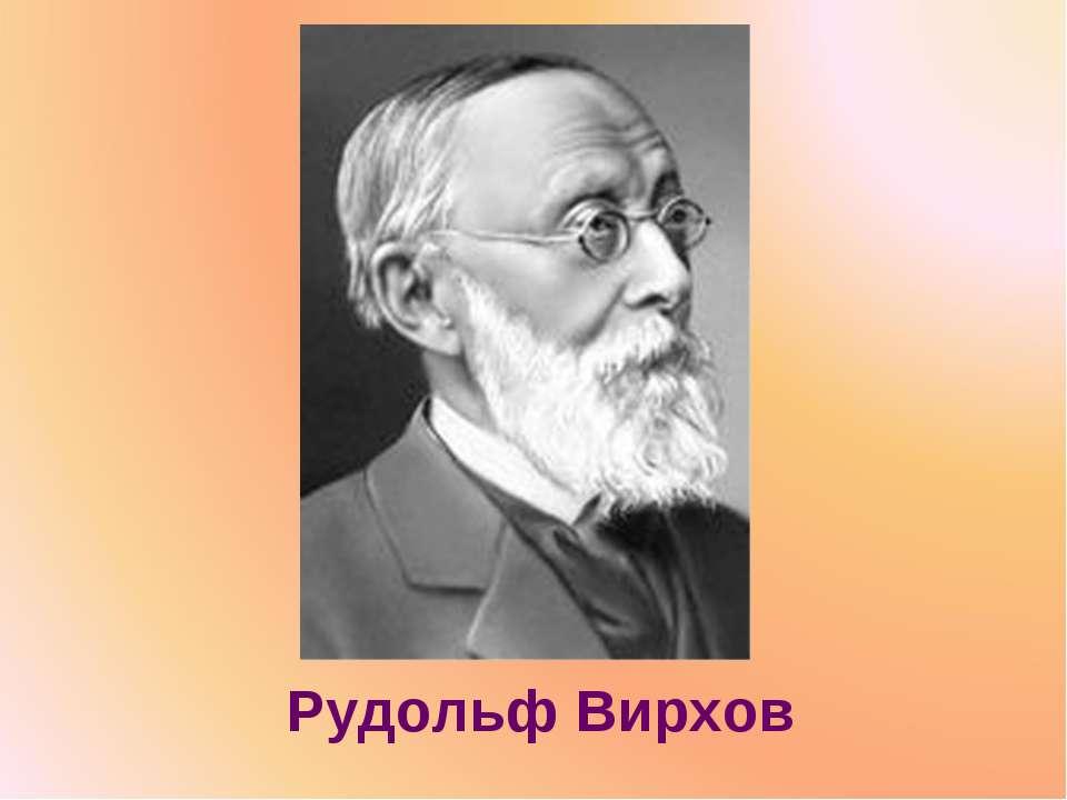 Рудольф Вирхов