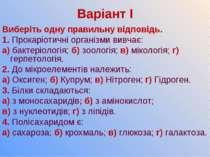 Варіант І Виберіть одну правильну відповідь. 1. Прокаріотичні організми вивча...