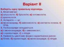 Варіант ІI Виберіть одну правильну відповідь. 1. Мохи вивчає: а) альгологія; ...