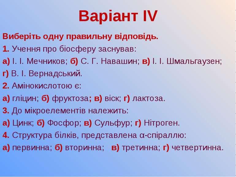 Варіант ІV Виберіть одну правильну відповідь. 1. Учення про біосферу заснував...