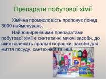 Препарати побутової хімії Хімічна промисловість пропонує понад 3000 найменува...