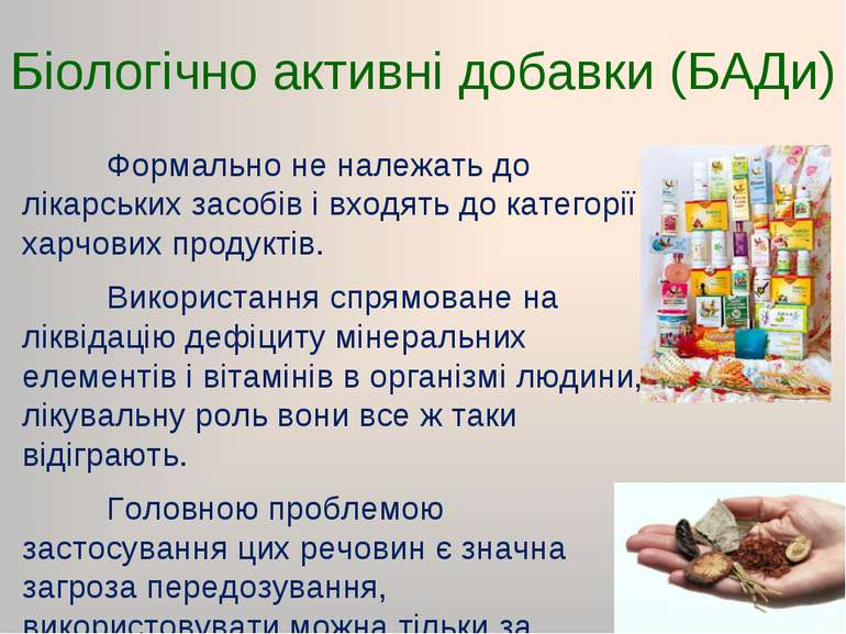 Біологічно активні добавки (БАДи) Формально не належать до лікарських засобів...