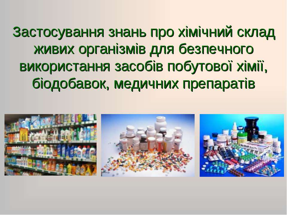 Застосування знань про хімічний склад живих організмів для безпечного викорис...