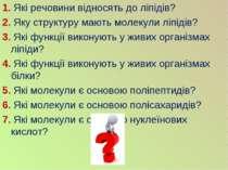 1. Які речовини відносять до ліпідів? 2. Яку структуру мають молекули ліпідів...
