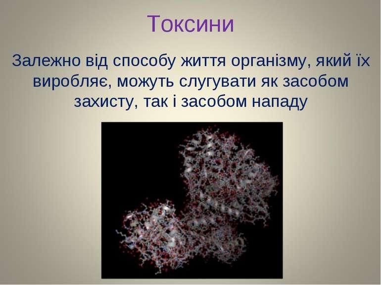 Токсини Залежно від способу життя організму, який їх виробляє, можуть слугува...