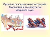 Органічні речовини живих організмів Маліорганічні молекули та макромолекули
