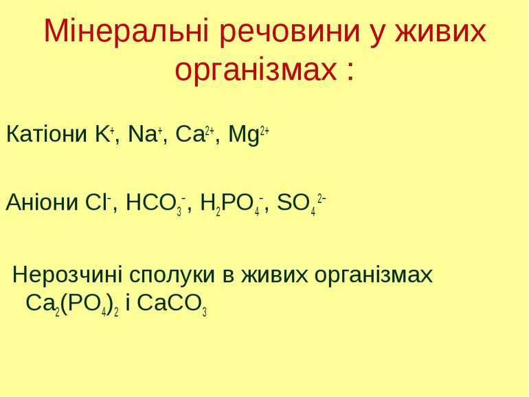 Мінеральні речовини у живих організмах : Катіони K+, Na+, Ca2+, Mg2+ Аніони C...