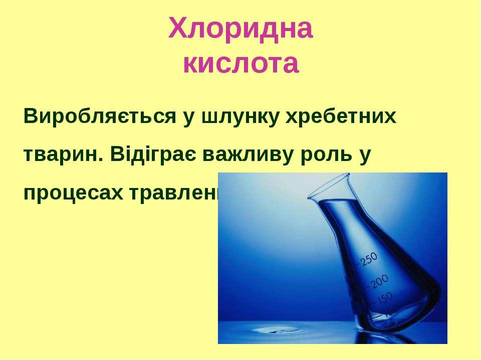 Хлоридна кислота Виробляється у шлунку хребетних тварин. Відіграє важливу рол...