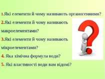 1.Які елементи й чому називають органогенними? 2.Які елементи й чому називают...