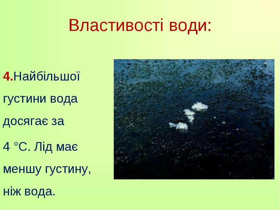 Властивості води: 4.Найбільшої густини вода досягає за 4 °С. Лід має меншу гу...