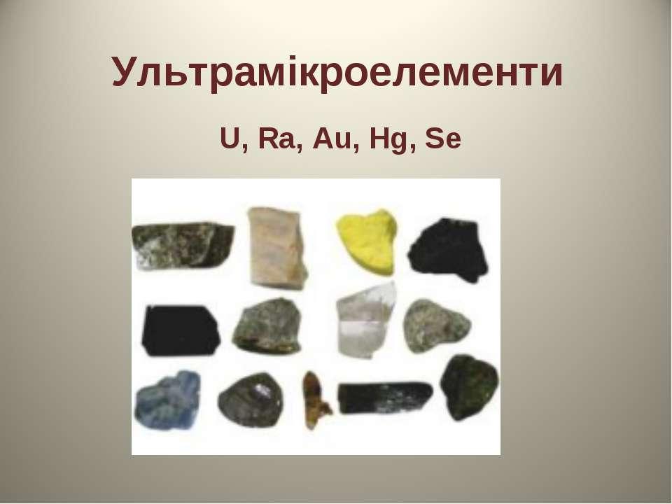 Ультрамікроелементи U, Ra, Au, Hg, Se