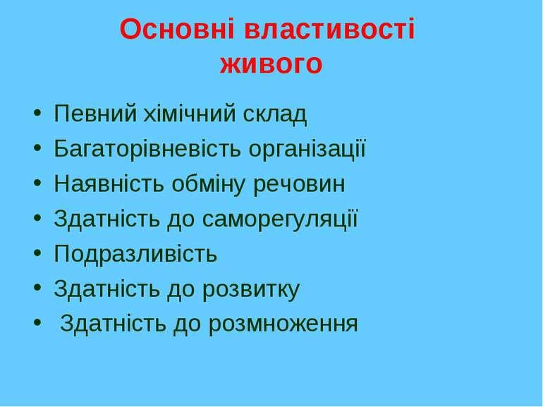Основні властивості живого Певний хімічний склад Багаторівневість організації...