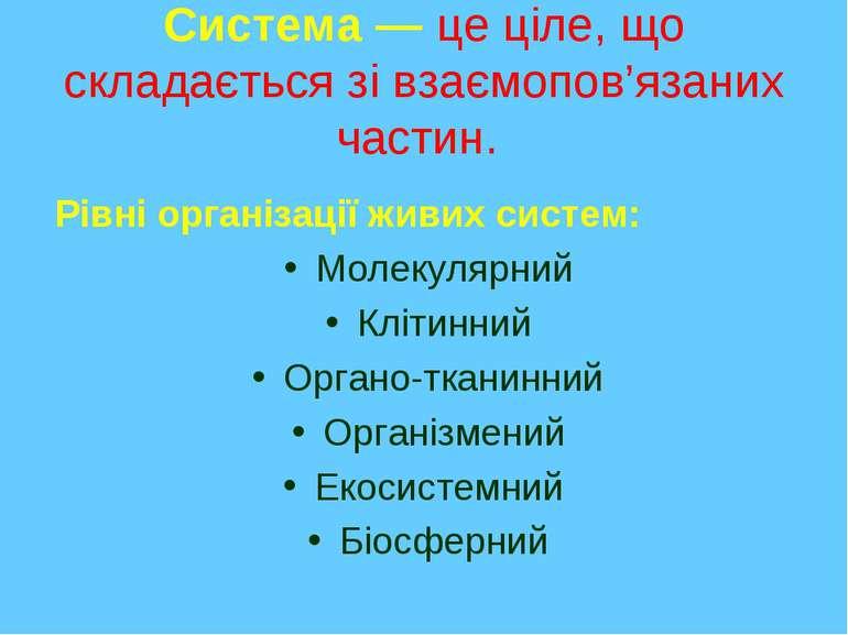 Система — це ціле, що складається зі взаємопов'язаних частин. Рівні організац...