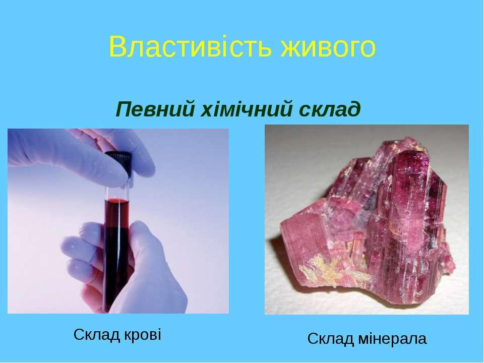 Властивість живого Певний хімічний склад Склад крові Склад мінерала