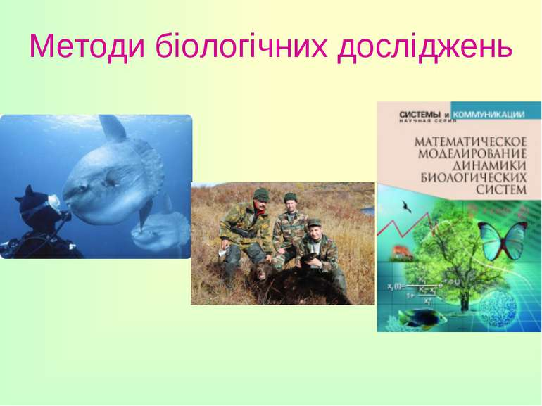 Методи біологічних досліджень