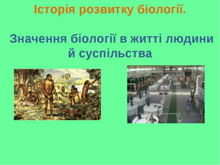 Історія розвитку біології. Значення біології в житті людини й суспільства