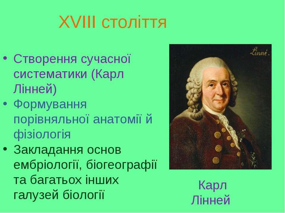 Карл Лінней XVIIІ століття Створення сучасної систематики (Карл Лінней) Форму...