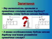 Запитання Яку валентність проявляє в органічних сполуках атом Карбону? Наведі...
