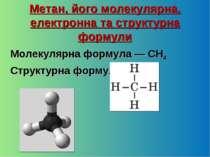 Метан, його молекулярна, електронна та структурна формули Молекулярна формула...