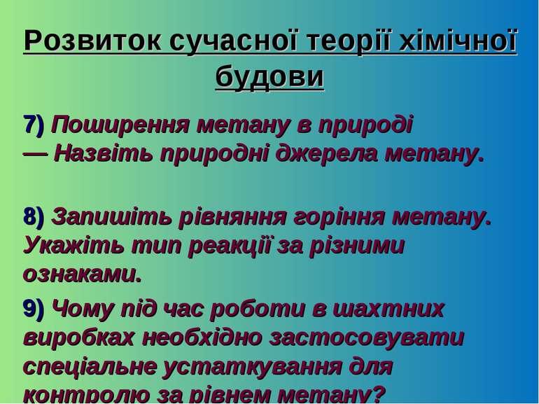 Розвиток сучасної теорії хімічної будови 7) Поширення метану в природі — Назв...