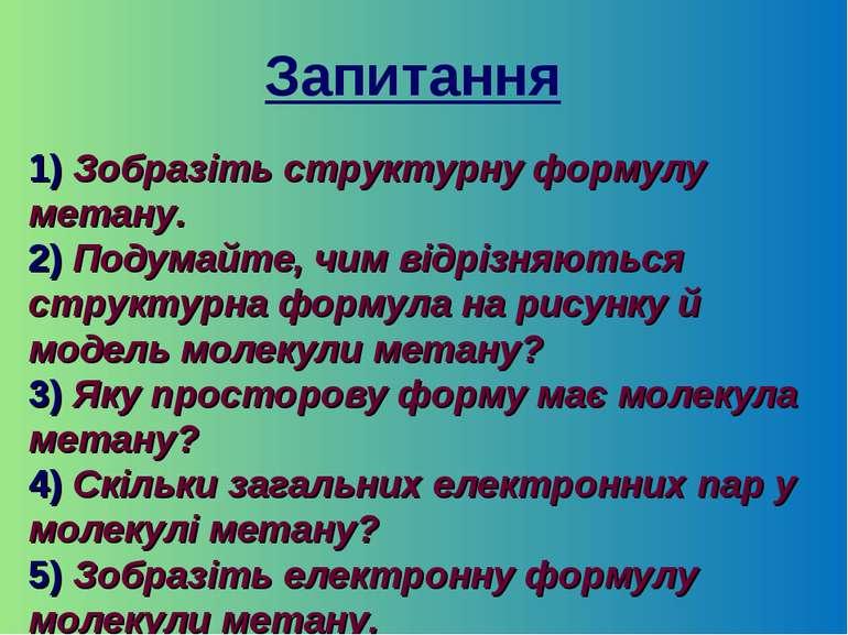 Запитання 1) Зобразіть структурну формулу метану. 2) Подумайте, чим відрізняю...