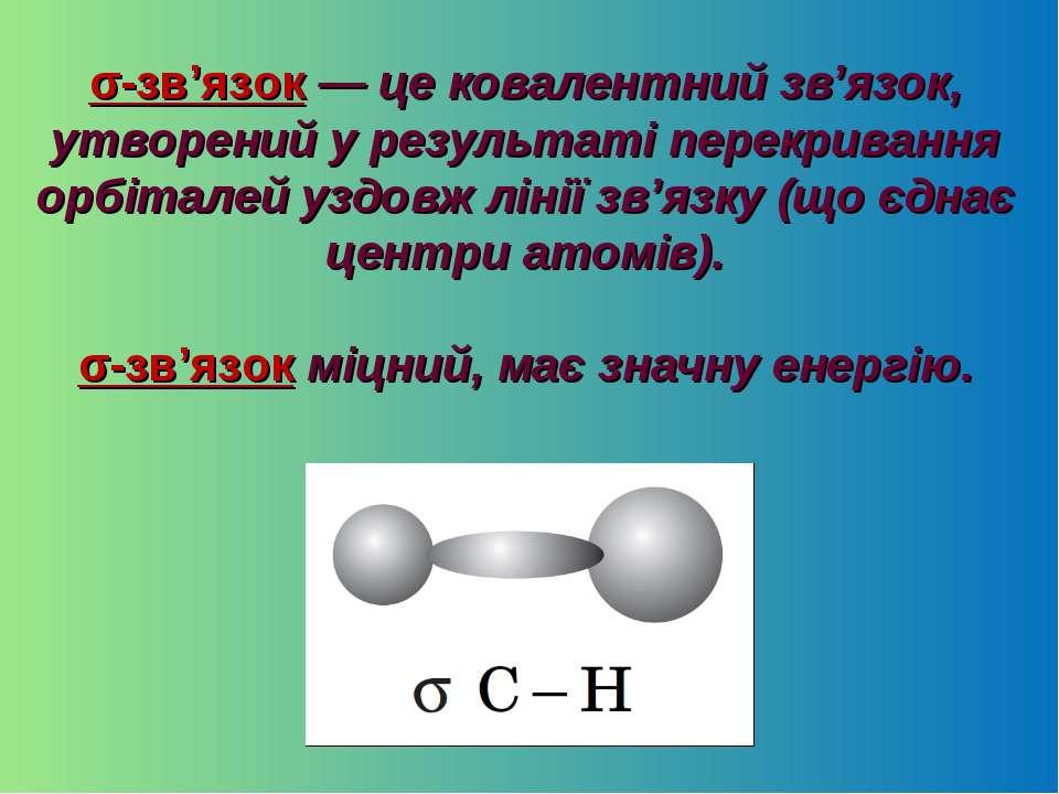 σ-зв'язок — це ковалентний зв'язок, утворений у результаті перекривання орбіт...