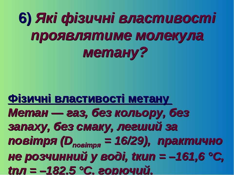 6) Які фізичні властивості проявлятиме молекула метану? Фізичні властивості м...
